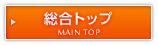 建材・建具の通販【リフォームおたすけDIY】トップページ