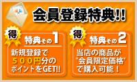 会員登録特典!!