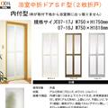 浴室2枚折ドア トステム SF型