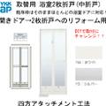 YKKap 取替用浴室2枚折ドア