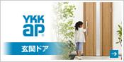 YKK AP玄関ドア
