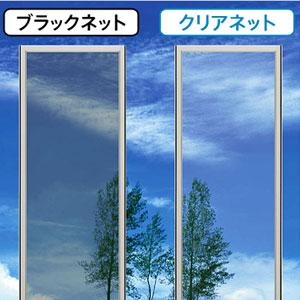 YKKap網戸 窓サイズ