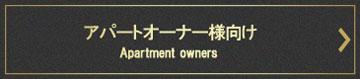 アパートオーナー様向けのページです。居住率アップ貢献商品、床の改修商品などをご案内