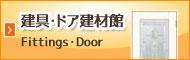 建具・ドア建材館