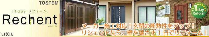 リフォーム用玄関ドア リシェントのカテゴリーページバナー