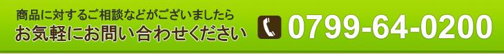 tell:0799-64-0200