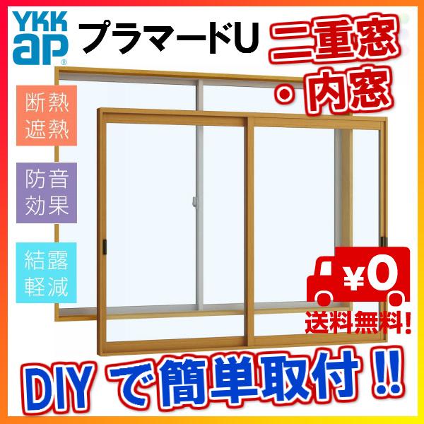 エコ内窓 プラマードU 2017
