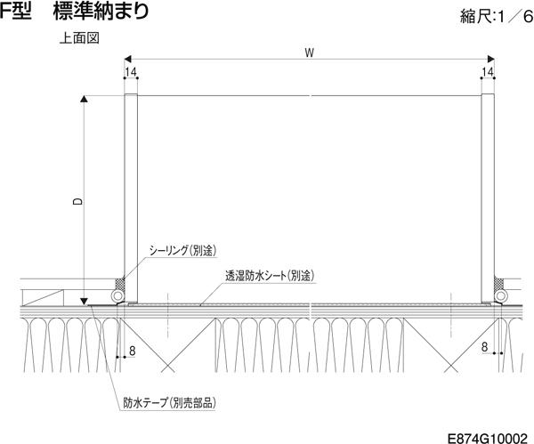 キャピアF型標準納まり上面図