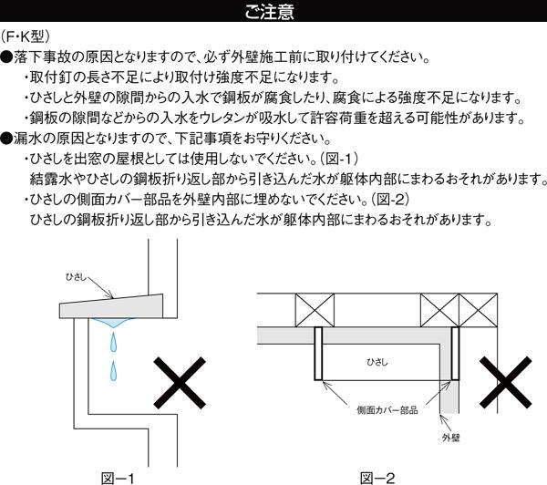 キャピアF型・K型ご注意