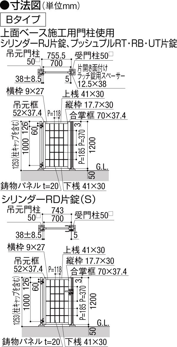 アーキカットBタイプ寸法図1