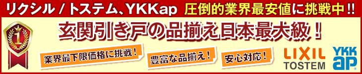 玄関引き戸の品揃え日本最大級