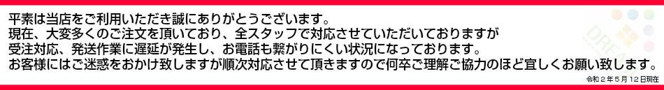リフォームおたすけDIY【公式】の遅延