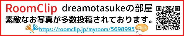 RoomClip dreamotasukeのお部屋