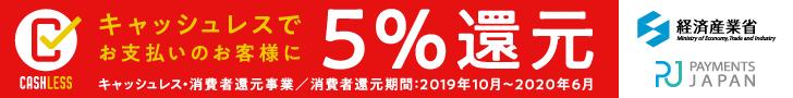 リフォームおたすけDIY【公式】キャッシュレス5%還元事業対象