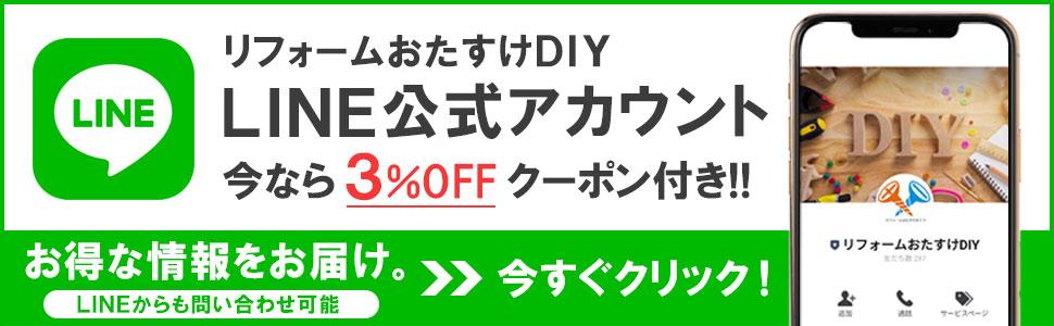 line公式アカウント リフォームお助けDIY