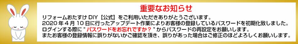 リフォームおたすけDIY【公式】のアップデート