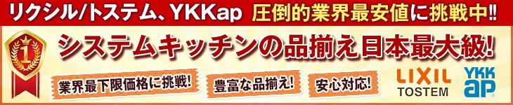 システムキッチンは豊富な品揃え日本最大級