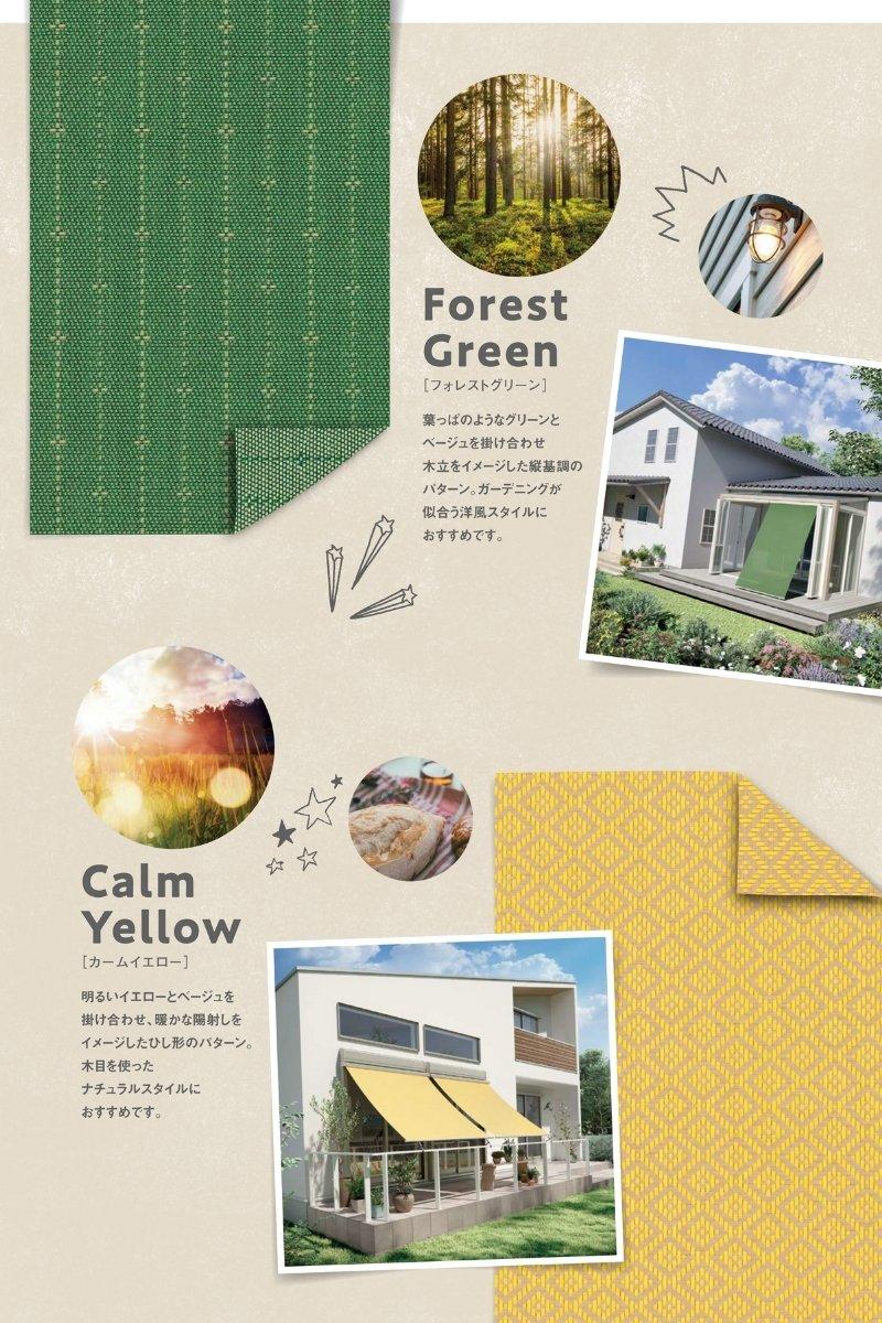 フォレストグリーンとは葉っぱのようなグリーンとベージュを掛け合わせ木立をイメージした縦基調のパターン。ガーデニングが似合う洋風スタイルにおすすめです。カームイエローとは明るいイエローとベージュを掛け合わせ暖かな陽射しをイメージしたひし形のパターン。木目を使ったナチュラルスタイルにおすすめです。