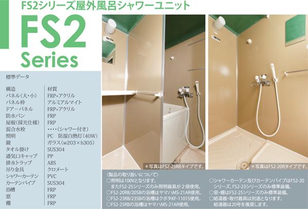FS2シリーズ屋外風呂シャワーユニット