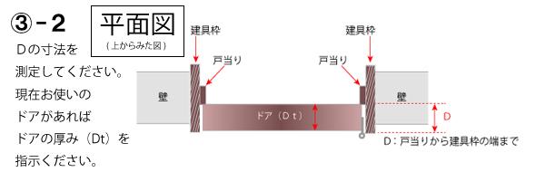 ③-2:Dの寸法を測定してください。