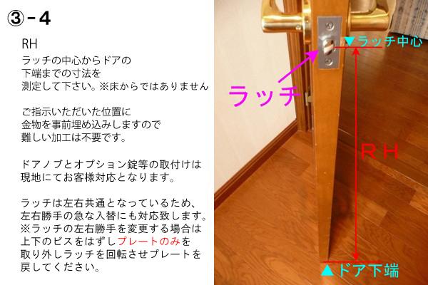 ③-4:RHラッチの中心からドアの下端までの寸法を測定して下さい。