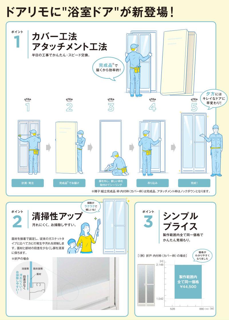 浴室折戸 YKK