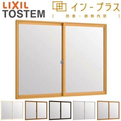 二重窓 2枚建引違い 単板ガラス インプラス 1006 巾-1000mm 高さ-600mm