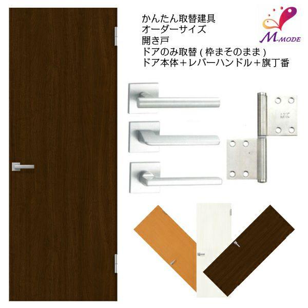 かんたん取替ドア ドアのみ取替 フラットタイプ ドアサイズ幅~910mm高さ~1810mm【ドア】【建具】【リフォーム】【アパート】【扉】【オーダーサイズ】