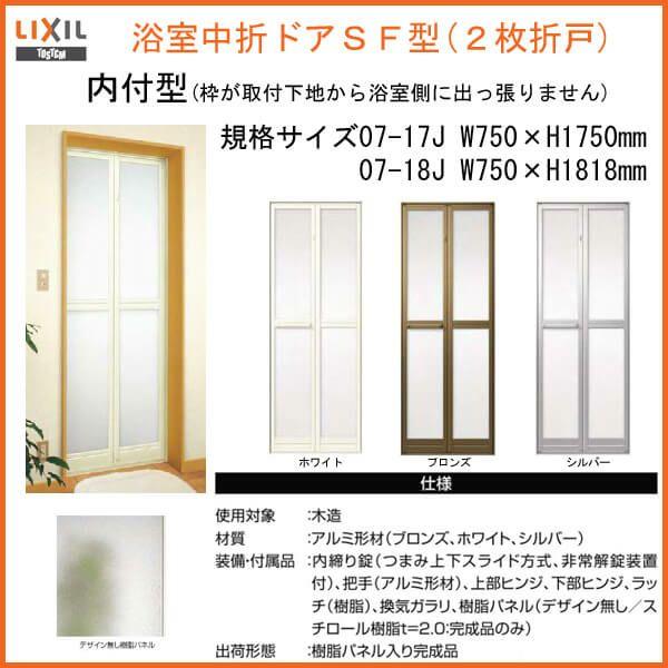 浴室2枚折ドア トステム リクシル アタッチメント工法